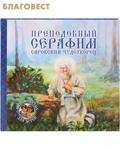 Благовест Преподобный Серафим, Саровский чудотворец