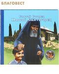 Благовест Святой Старец Паисий Святогорец