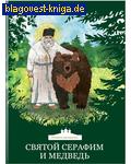Никея Святой Серафим и медведь. Книжка-раскраска