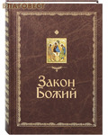 Закон Божий. Протоиерей Серафим Слободской