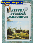 Белый город Азбука русской живописи