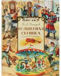 Сретенский монастырь Волшебная скрипка. Сказочные истории. Д. А. Дмитриев