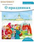 Никея О праздниках. Александр Моисеенков