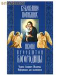 """Неугасимая лампада Икона Пресвятой Богородицы """"Взыскание погибших"""". Чудеса. Акафист. Канон. Молитвы. Информация для паломников"""