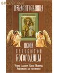"""Неугасимая лампада Икона Пресвятой Богородицы """"Избавительница"""". Чудеса. Акафист. Канон. Молитвы. Информация для паломников"""