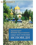 Отчий дом, Москва Опыт построения исповеди. Архимандрит Иоанн (Крестьянкин)