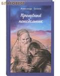Апостол Веры Прощеный понедельник. Александр Громов