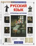 Белый город Русский язык. Страницы истории