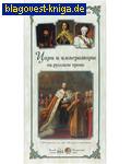 Белый город Цари и императоры на русском троне. Набор репродукций