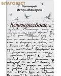 Зерна, Рязань Непроизнесенное...Письма. Протоиерей Игорь Макаров