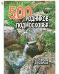 Москва 500 родников Подмосковья. И. В. Балабанов. С. А. Смирнов