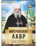 Сретенский монастырь Митрополит Лавр (Шкурла)