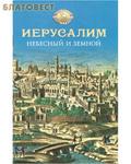 Сибирская Благозвонница Иерусалим Небесный и земной
