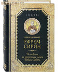 Сибирская Благозвонница Преподобный Ефрем Сирин. Толкование на пророческие Книги Ветхого Завета