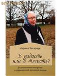 Зерна, Рязань В радость или в тягость? Рассказы матушки о современной духовной жизни. Марина Захарчук