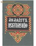 Правило Веры, Москва Акафист Искуплению. Церковно-славянский шрифт