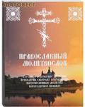 Смирение Молитвослов православный Утренние и вечерние молитвы, Правило ко Святому Причащению, Пяточисленные молитвы, Богородичное правило. Русский шрифт