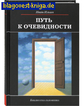 Дар, Москва Путь к очевидности. Иван Ильин