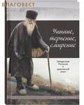 Дар, Москва Уныние, терпение, смирение. Священное Писание и церковный опыт