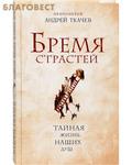 Эксмо Москва Бремя страстей. Тайная жизнь наших душ. Протоиерей Андрей Ткачев