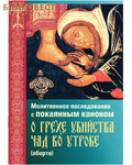 Приход храма Святаго Духа сошествия Молитвенное последование с покаянным каноном о грехе убийства чад во утробе (аборте)