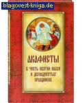 Духовное преображение Акафисты в честь Святой Пасхи и Двунадесятых праздников
