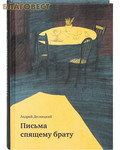 Дар, Москва Письма спящему брату. Андрей Десницкий