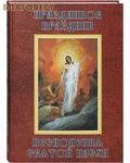 Живоносный Источник Праздников Праздник. Песнопения святой Пасхи