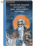 Апостол Веры Посмертные вещания преподобного Нила Мироточивого Афонского