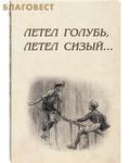 Москва Летел голубь, летел сизый... Сборник рассказов и стихов