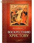 Благовест Акафист Воскресению Христову