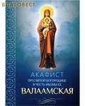 """Благовест Акафист Пресвятой Богородице в честь иконы Ее """"Валаамская"""""""