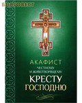 Благовест Акафист Честному и Животворящему Кресту Господню