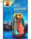 Благовест Святые Петр и Феврония Муромские
