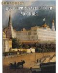 Белый город Достопримечательности Москвы