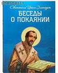 Благовест Беседы о покаянии. Святитель Иоанн Златоуст