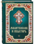Благовест Молитвослов и Псалтирь. Русский шрифт