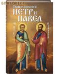 Благовест Святые апостолы Петр и Павел