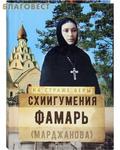 Сретенский монастырь Схиигумения Фамарь (Марджанова)