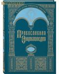 Церковно-научный центр ``Православная Энциклопедия`` Православная энциклопедия. Том 43 (XLIII)