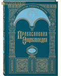 Церковно-научный центр ``Православная Энциклопедия`` Православная энциклопедия. Том 45
