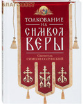 Сибирская Благозвонница Толкование на Символ Веры. Святитель Симеон Солунский