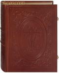 Сибирская Благозвонница Библия. Кожаный переплет на застежках. Золотой обрез