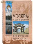 Вече, Москва Москва: от центра до окраин. Исторический путеводитель. В. Г. Глушкова