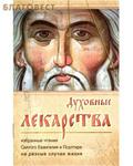 Ковчег, Москва Духовные лекарства. Избранные чтения Святого Евангелия и Псалтири на разные случаи жизни