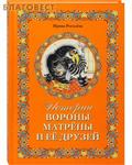 Сибирская Благозвонница Истории вороны Матрены и ее друзей. Ирина Рогалева