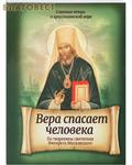 Благовест Вера спасает человека. По творениям святителя Филарета Московского