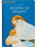 Сибирская Благозвонница Делать ли аборт? Д. Г. Семеник