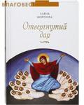 Сибирская Благозвонница Отвергнутый дар. Елена Морозова