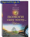 Сретенский монастырь Помоги сыну моему... Повесть. Анатолий Анисимов